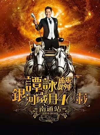 谭咏麟银河岁月40载中国巡回演唱会南通站