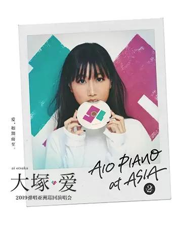 【万有音乐系】大�V爱 2019 弹唱巡回演唱��《AIO PIANO at ASIA vol.2》-北京站