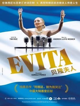 音乐剧史诗巨作《贝隆夫人》Evita-杭州站