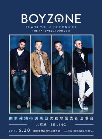 男孩地带北京演唱会