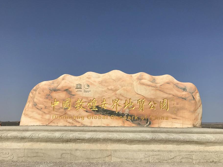 甘肅敦煌雅丹國家地質公園