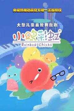 河南保利发展・打开艺术之门暑期系列 大型儿童益智舞台剧《小鸡彩虹》郑州站