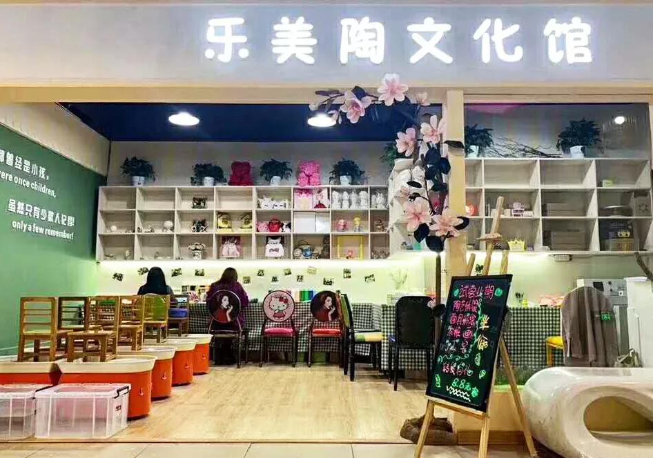 乐美陶文化馆