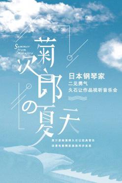 《菊次郎的夏天》二见勇气久石让作品视听音乐会南京站