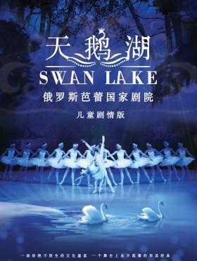 俄罗斯芭蕾国家剧院儿童版《天鹅湖》-苏州站