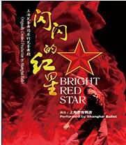 芭蕾舞剧《闪闪的红星》石家庄站