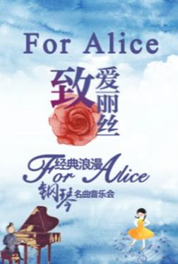 南京《致爱丽丝》经典浪漫钢琴名曲音乐会