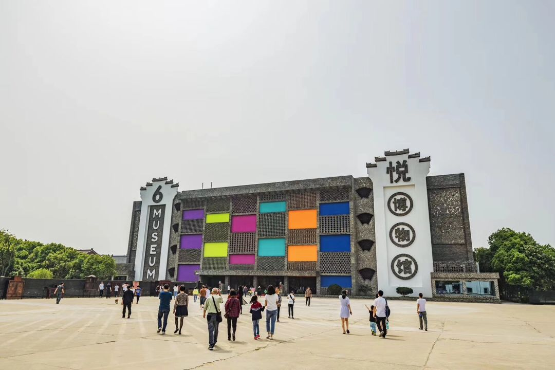 六悦博物馆