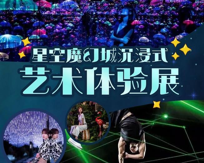 北京星空魔幻城展