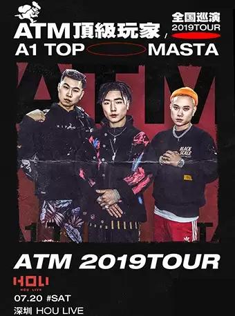 深圳ATM顶级玩家2019全国巡演