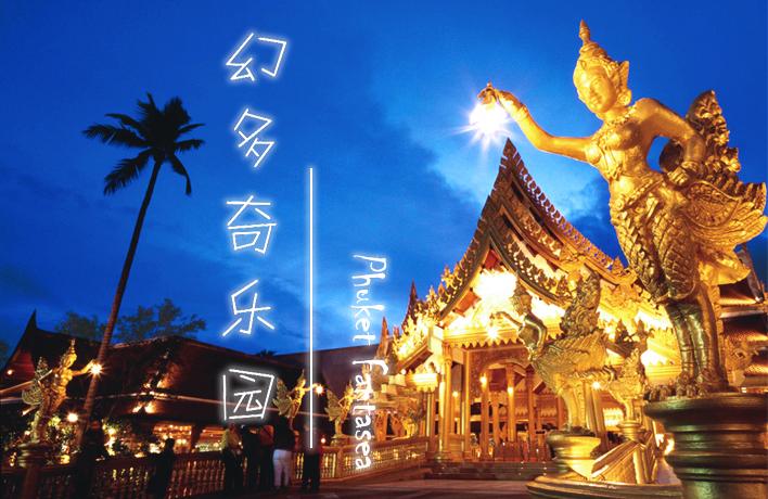 泰国普吉岛幻多奇乐园