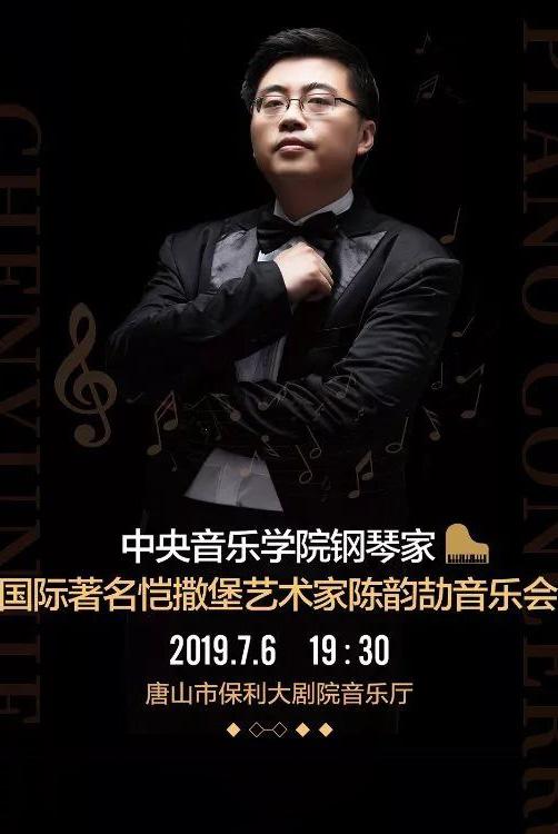 中央音乐学院钢琴家陈韵�乱衾只崽粕秸�