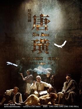 经典话剧《唐璜》-南京站