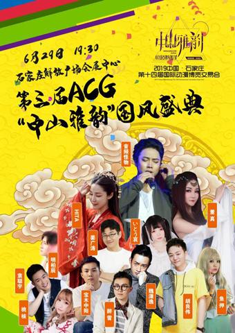 ACG中山雅韵国风音乐会石家庄站