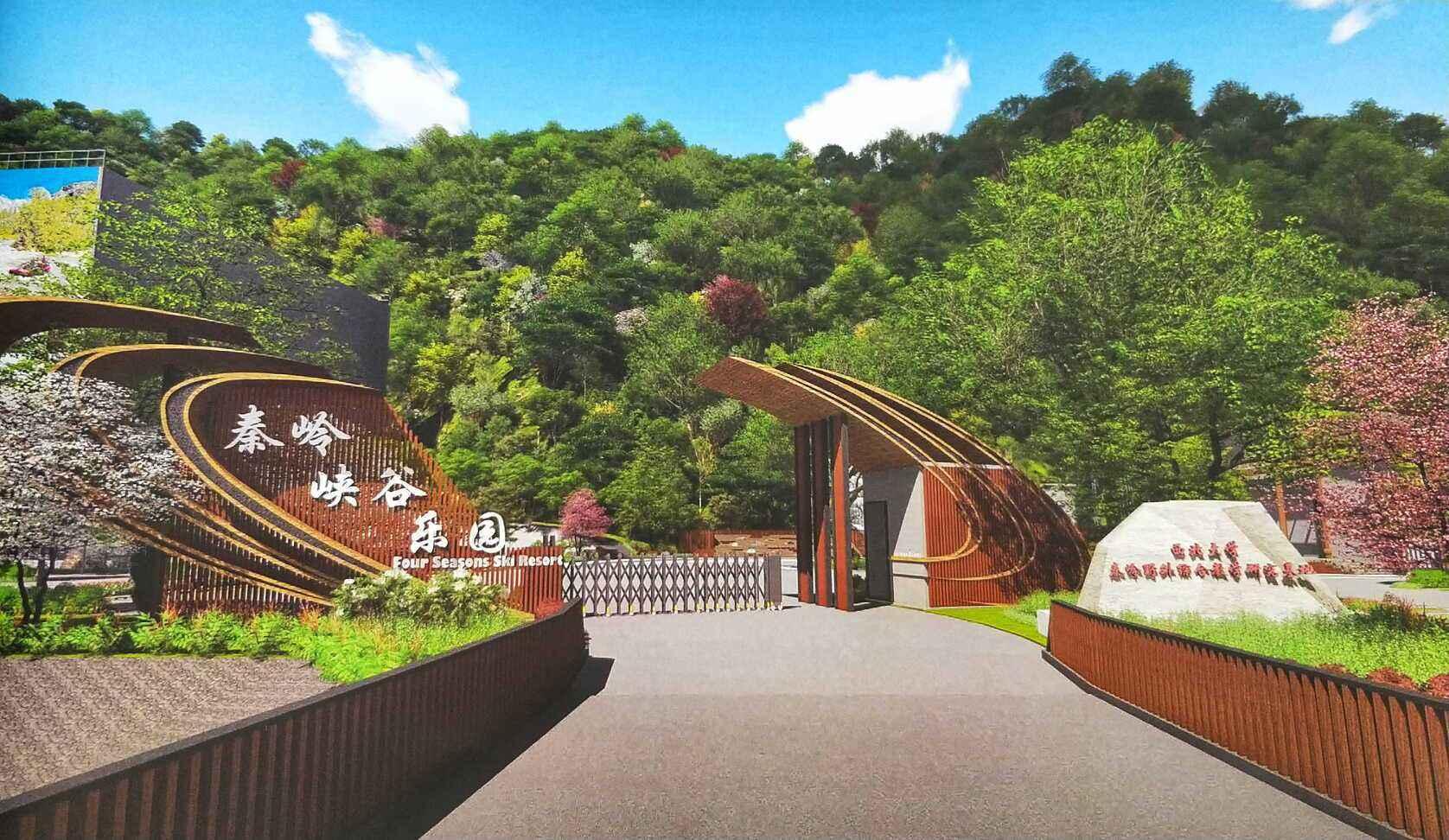 秦岭峡谷乐园