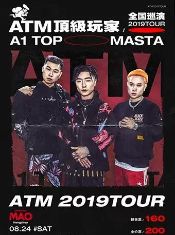 ATM顶级玩家2019全国巡演 杭州站