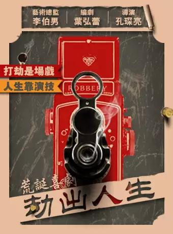 武伶人戏剧荒诞喜剧《劫出人生》杭州站