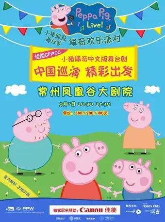 佳能炫飞・2019英国正版引进《小猪佩奇舞台剧-佩奇欢乐派对》中文版 常州站
