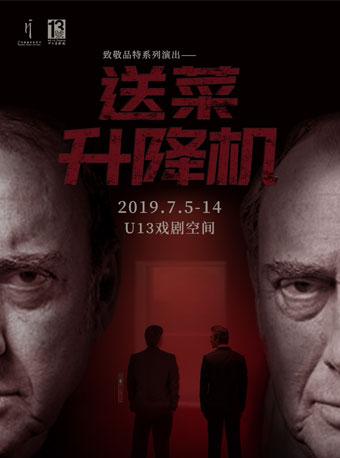 戏剧演出《送菜升降机》广州站