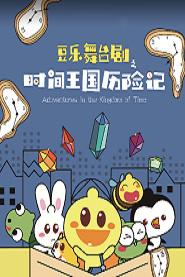 儿童剧《豆乐舞台剧之时间王国历险记》苏州站
