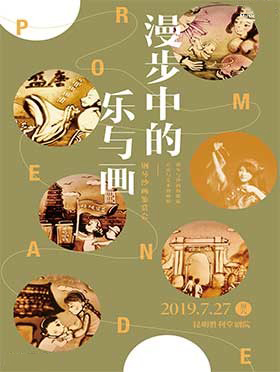 【万有音乐系】漫步中的乐与画钢琴沙画鉴赏会--昆明站