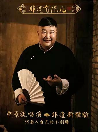 【郑州】非遗有范儿说唱小剧场-华夏非遗馆(中原馆)
