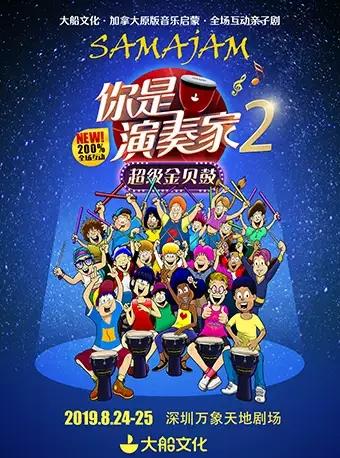 《你是演奏家2超级金贝鼓》深圳站