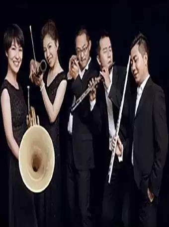 重庆木管重奏互动音乐会