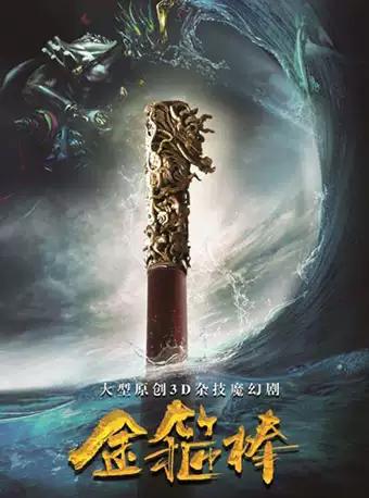 大型原创3D杂技魔幻剧《金箍棒》重庆站
