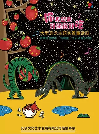 大型恐龙主题实景童话剧《你看起来好像很好吃》南京站