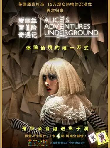 大型沉浸式戏剧《爱丽丝冒险奇遇记》上海站