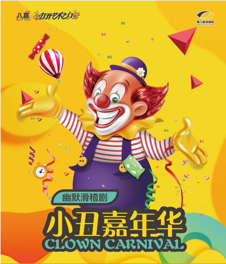 2019《小丑嘉年华》厦门站