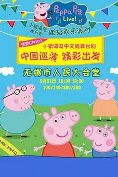 佳能炫飞 2019英国正版引进《小猪佩奇舞台剧-佩奇欢乐派对》中文版 无锡站