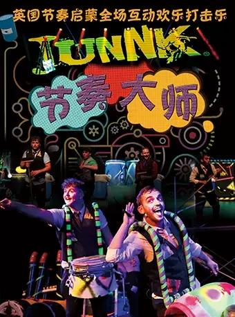 欢乐打击乐《节奏大师》北京站