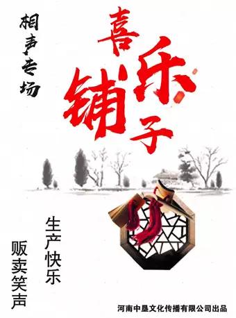 2019-郑州喜乐铺子相声开演