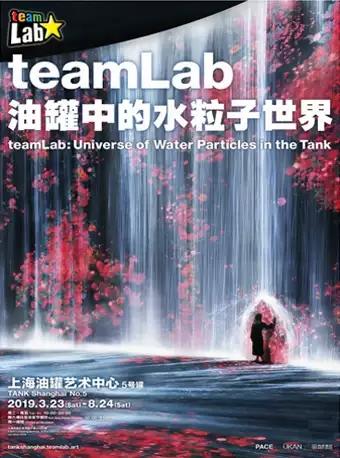 【上海】teamLab:油罐中的水粒子世界