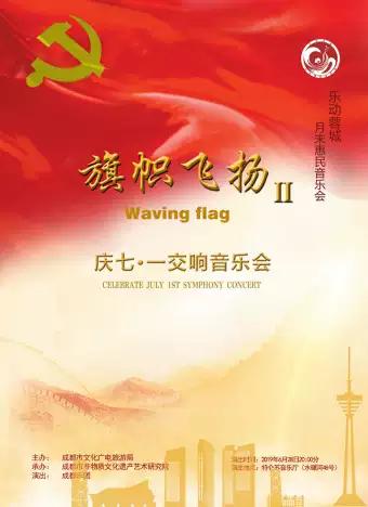 """""""旗帜飞扬Ⅱ""""庆七一交响音乐会成都站"""
