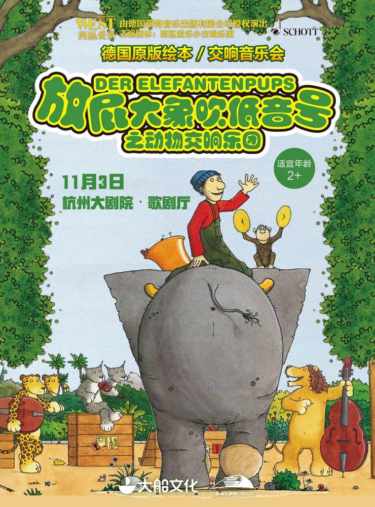 德国原版绘本启蒙交响音乐会《放屁大象吹低音号之动物交响乐团》杭州站