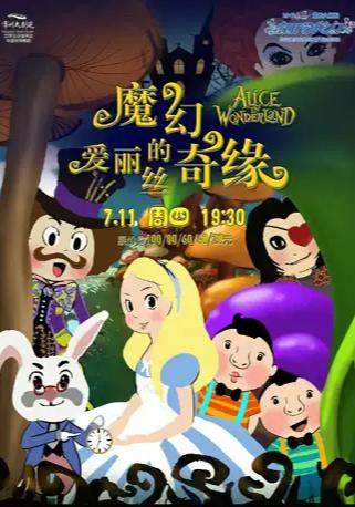 儿童剧《爱丽丝的魔幻奇缘》常州站