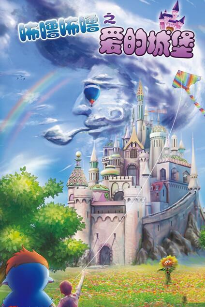 儿童剧《��噜��噜之爱的城堡》北京站