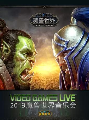 北京魔兽世界音乐会