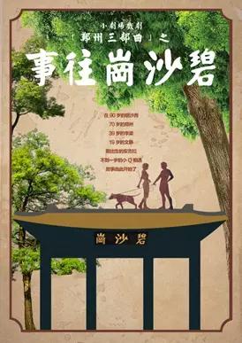 小剧场戏剧《碧沙岗往事》第七轮-郑州站
