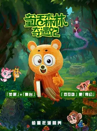 《童话奇遇记》郑州站