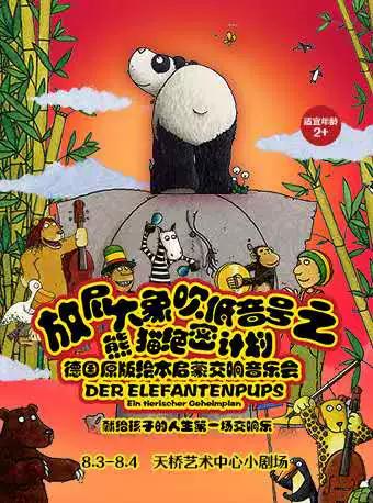 放屁大象吹低音号北京音乐会