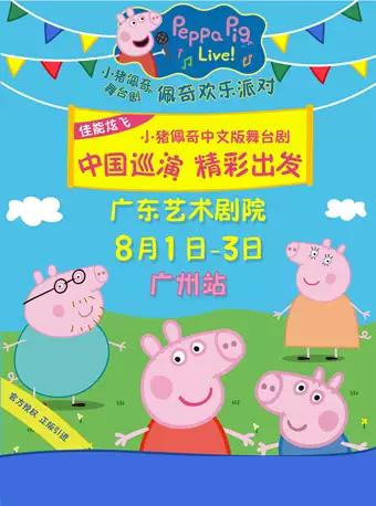 舞台剧《小猪佩奇舞台剧-佩奇欢乐派对》中文版广州站
