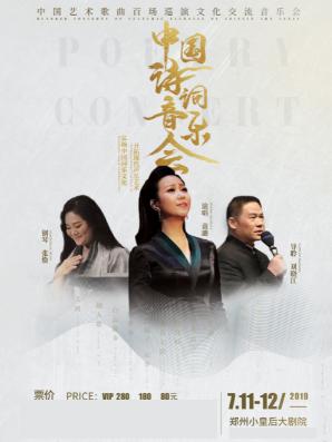 中国诗词音乐会郑州站