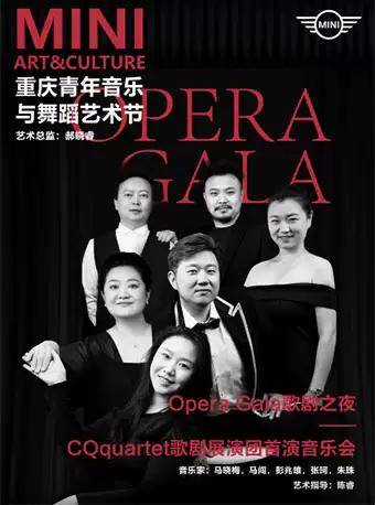 CQquartet歌剧展演团音乐会重庆站