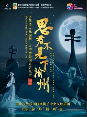 音乐会《思君不见下渝州》重庆站