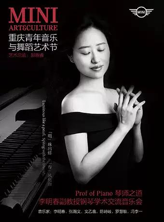 琴师之道-李明春学术交流音乐会重庆站