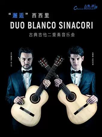 """""""邂逅西西里""""古典吉他二重奏音乐会 重庆站"""